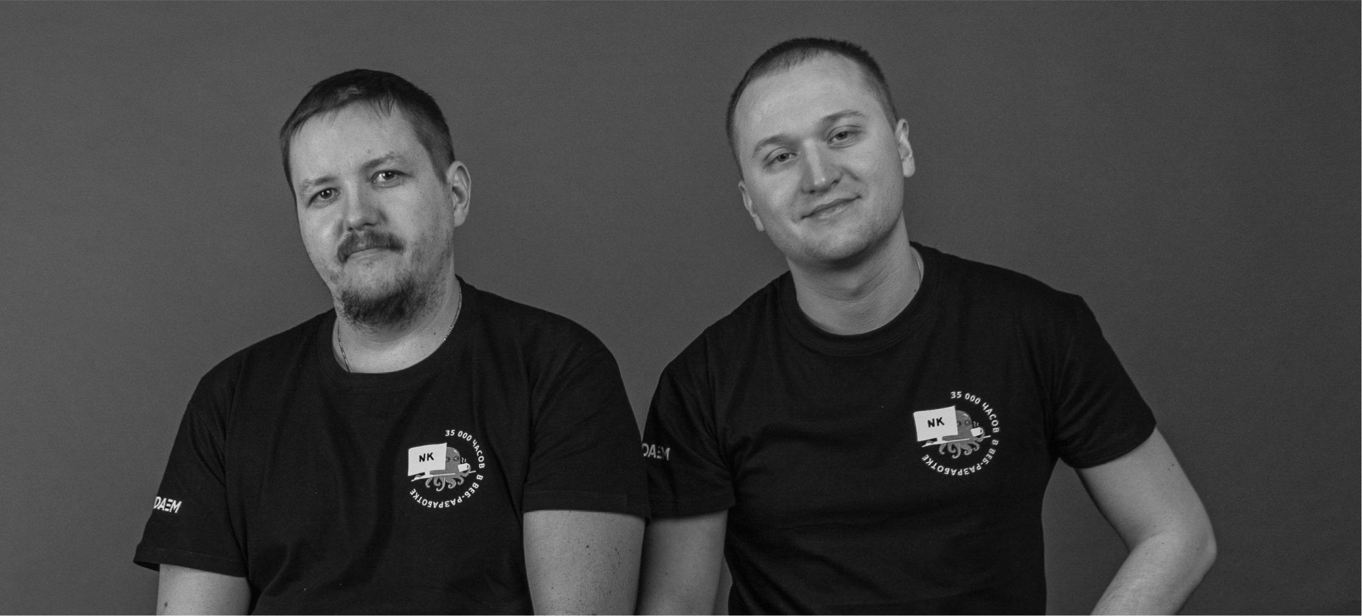Дмитрий Любимцев и Кирилл Марченко – основатели НеКидаем